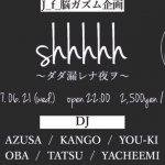 """J_f_脳ガズム企画 """"shhhhh"""" at CLUB HARLEM開催!!"""