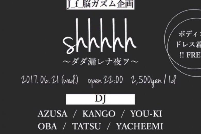 """記事「J_f_脳ガズム企画 """"shhhhh"""" at CLUB HARLEM開催!!」の画像"""