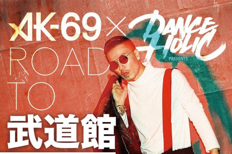 記事「AK-69 ダンサーオーディション「ROAD TO 武道館」」の画像