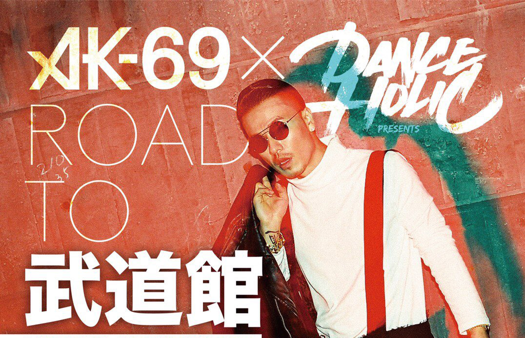 AK-69 ダンサーオーディション「ROAD TO 武道館」