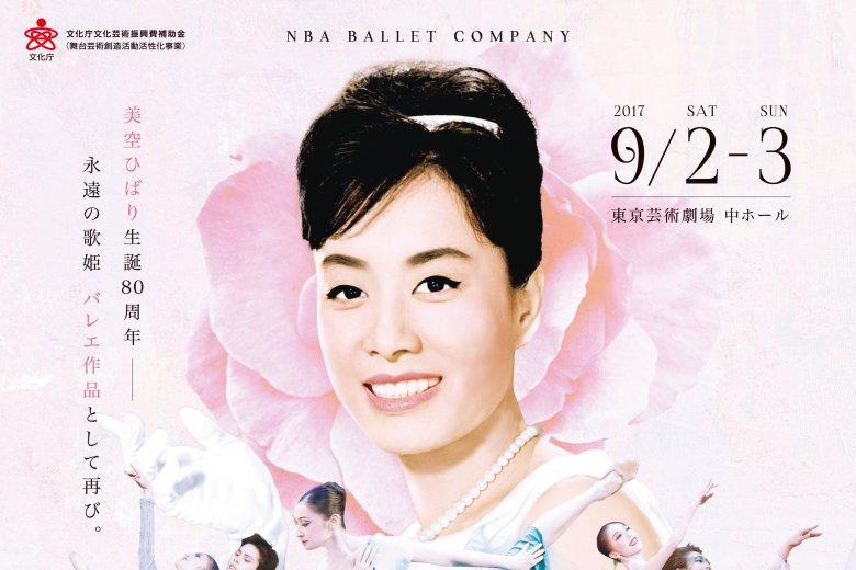 記事「NBAバレエ団『HIBARI』〜すべての美空ひばりファンに捧げる 待望の再演が決定!! 」の画像