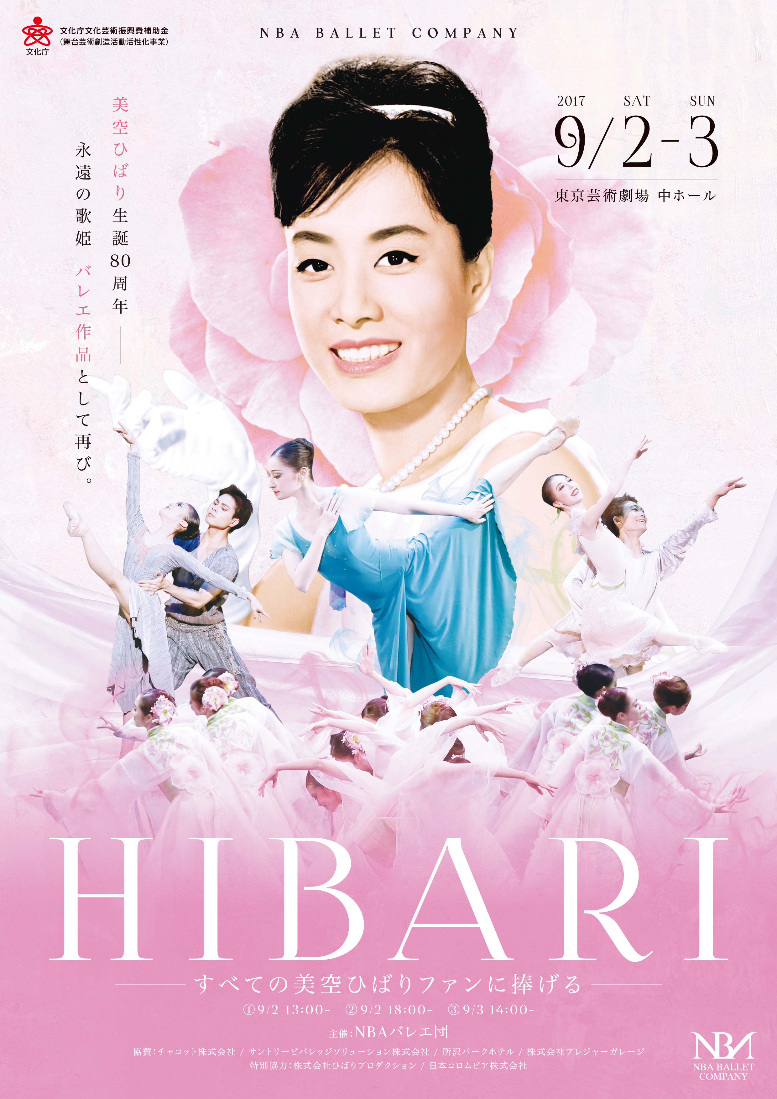 NBAバレエ団『HIBARI』〜すべての美空ひばりファンに捧げる 待望の再演が決定!!
