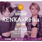 スキルアップ間違いなし!超贅沢なRENKA×Reikaによるコラボレーションワークショップ!!