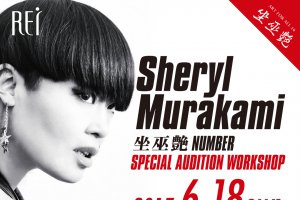 記事「【オーディション情報】Sheryl Murakami 作品参加者募集!」の画像