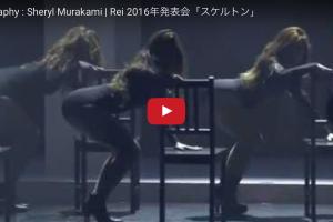 記事「シンプルがこんなにもカッコイイものなのか、、、Sheryl Murakami コレオ作品動画アップ!!」の画像
