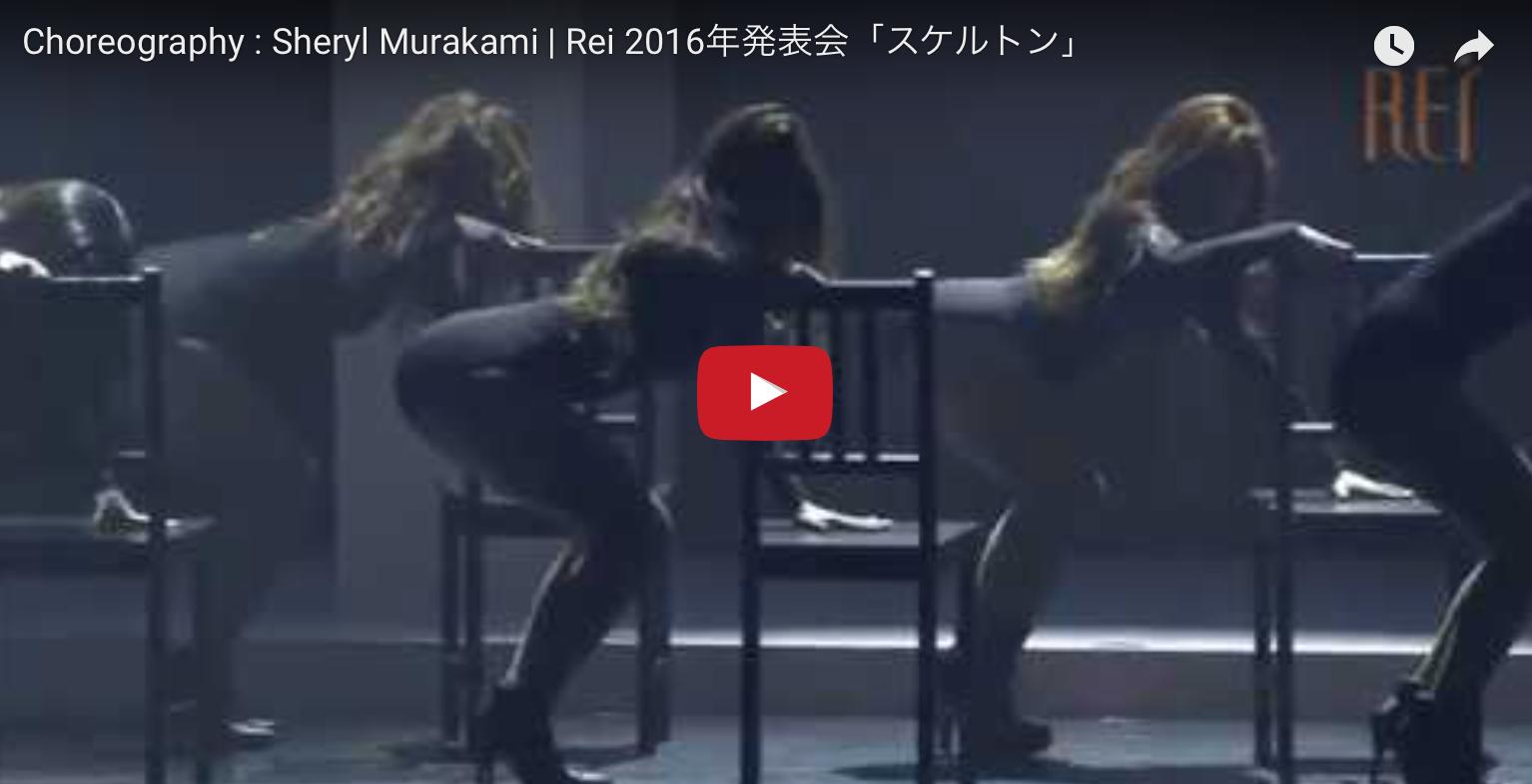 シンプルがこんなにもカッコイイものなのか、、、Sheryl Murakami コレオ作品動画アップ!!