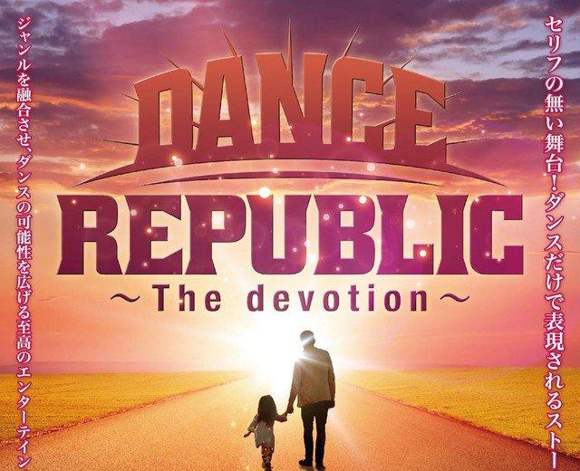 記事「TRF 結成25周年記念 初舞台『DANCE REPUBLIC ~The devotion~』開催決定! 2017年9月東京・NEW PIER HALL 世界的ダンサーが集結!!」の画像