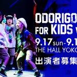 小さな身体にビッグな才能溢れる!!ODORIGOKORO for KIDS vol.5 by DANCE WORKS を見逃すな!