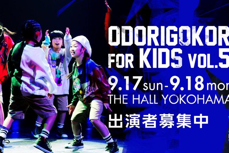 記事「小さな身体にビッグな才能溢れる!!ODORIGOKORO for KIDS vol.5 by DANCE WORKS を見逃すな!」の画像