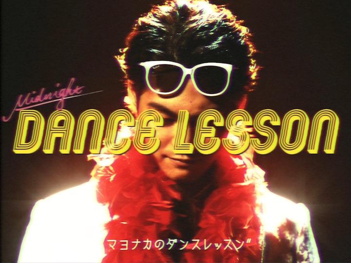"""柳楽優弥がキレっキレのダンス!? 『一平ちゃん』""""マヨ""""ナカのダンスレッスンムービー公開!!"""