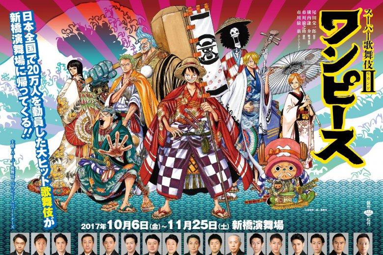 記事「ルフィと麦わらの一味が、新橋演舞場の舞台に帰ってくる! スーパー歌舞伎Ⅱ『ワンピース』再演決定!!」の画像