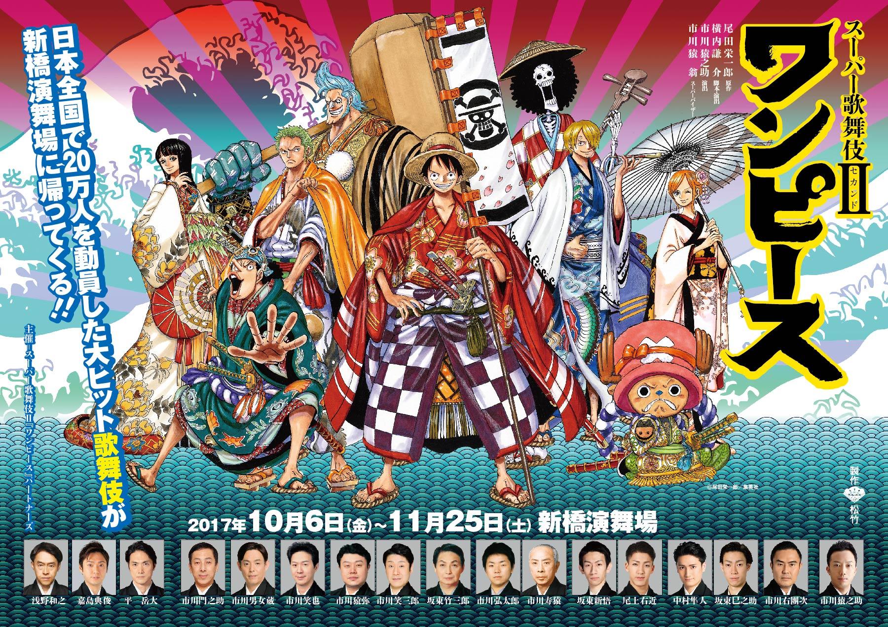 ルフィと麦わらの一味が、新橋演舞場の舞台に帰ってくる! スーパー歌舞伎Ⅱ『ワンピース』再演決定!!