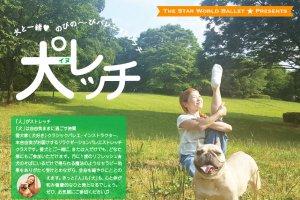記事「愛犬と一緒にリラックスタイム♪ 『犬(イヌ)レッチ』でカラダをほぐそう!!」の画像