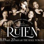 DANCE WORKS発!! コンテンポラリー発表会「RUTEN」ディレクター加賀谷香&豪華コレオグラファーで開催迫る!!