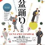 8月11日は横浜に集まれ〜!!夏だ、ダンスだ、横浜だ! Rei 納涼盆踊り大会〜BON DANCE FESTIVAL〜