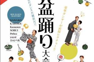 記事「8月11日は横浜に集まれ〜!!夏だ、ダンスだ、横浜だ! Rei 納涼盆踊り大会〜BON DANCE FESTIVAL〜」の画像