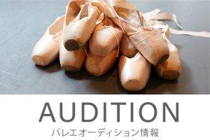 記事「プロダンサーを目指す方へ・日本の有名バレエ団2018年のオーディション情報!」の画像