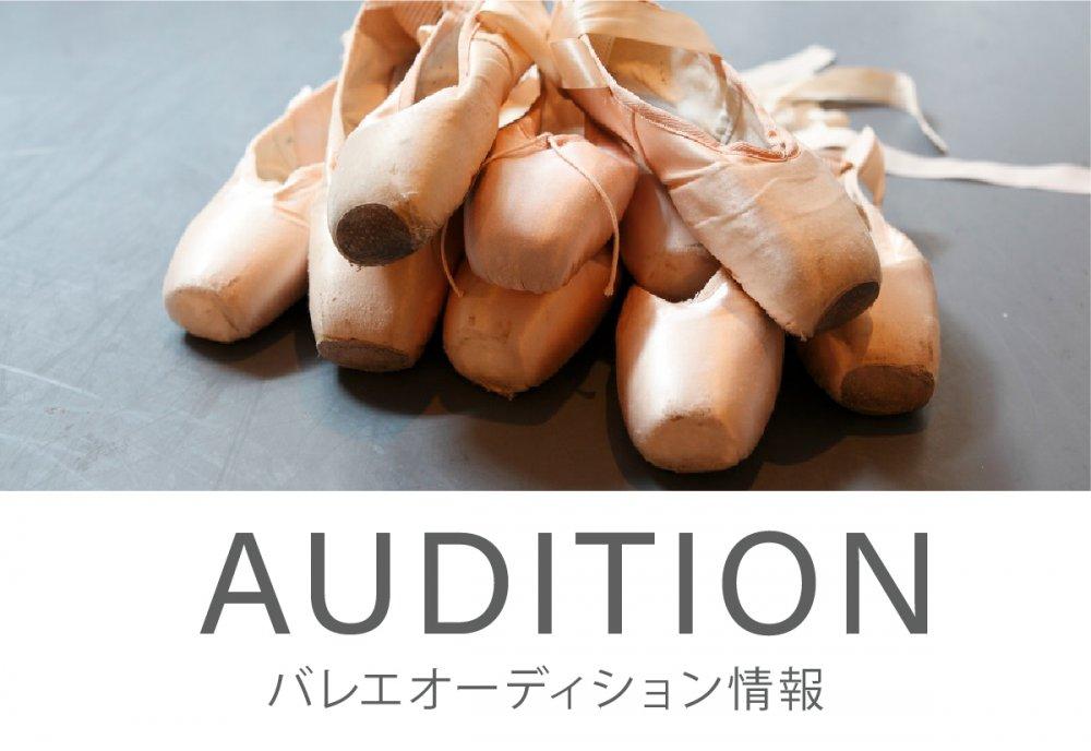 プロダンサーを目指す方へ・日本の有名バレエ団2018年のオーディション情報!