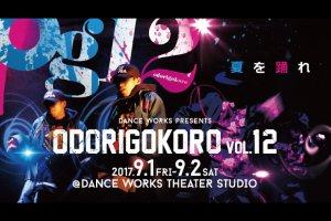 記事「ODORIGOKORO VOL.12」の画像
