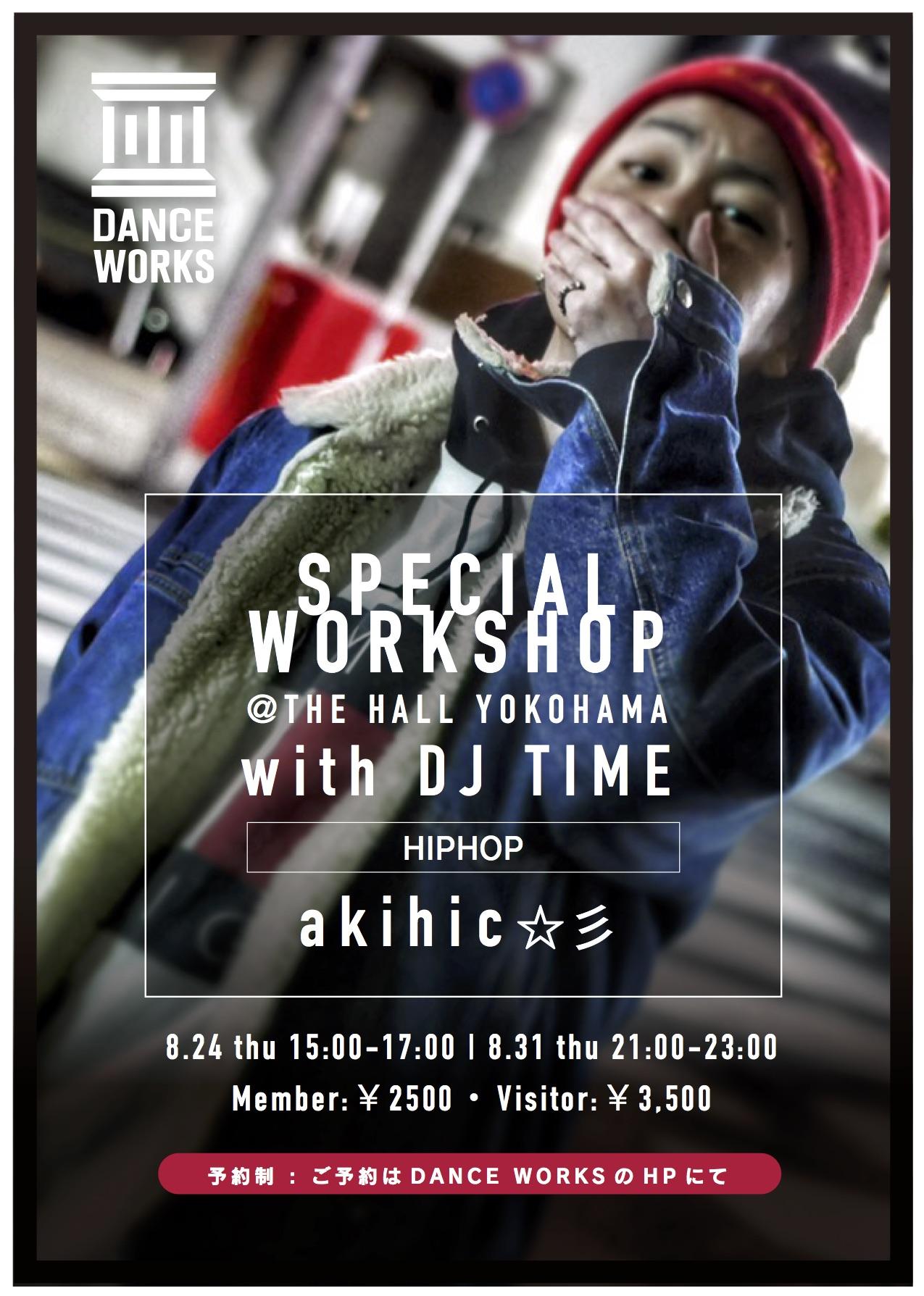 akihic☆彡スペシャルワークショップ!! 〜with DJ TIME〜