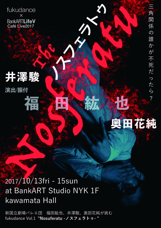 新国立劇場バレエ団 福田紘也、井澤駿、奥田花純が挑む!fukudance Vol.1