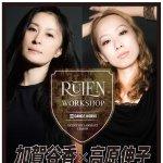 """コンテンポラリー公演 """"RUTEN""""よりコラボWORKSHP決定!【加賀谷香×高原伸子】"""