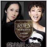"""コンテンポラリー公演 """"RUTEN""""よりコラボWORKSHP決定!【 龍 美帆× HACHI 】"""