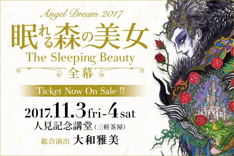 大人が輝く本格的古典バレエ舞台Angel Dream2017『眠れる森の美女~The Sleeping Beauty~全幕』