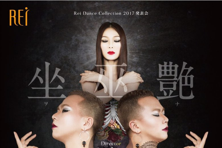 記事「開催まであと少し!! Rei Dance Collection 2017発表会 -坐巫(オミナ)-」の画像