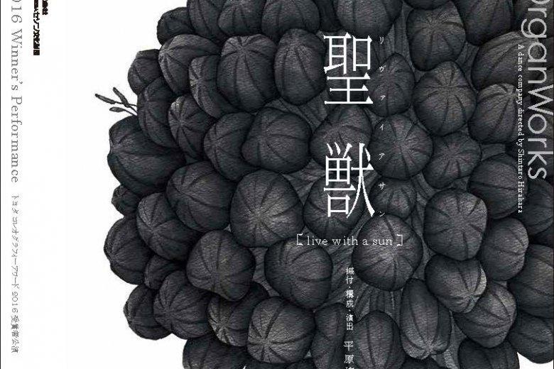 記事「トヨタコレオグラフィーアワード 2016 受賞者公演 平原慎太郎 OrganWorks『聖獣~live with a sun~』」の画像