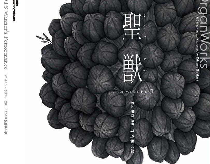 トヨタコレオグラフィーアワード 2016 受賞者公演 平原慎太郎 OrganWorks『聖獣~live with a sun~』