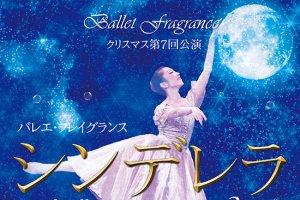 記事「現実とファンタジーが楽しく交差するファンタジー「シンデレラ」バレエ公演」の画像
