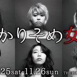 待望の再演! 松田尚子演出『かりそめ女』10/19よりいよいよチケット販売開始!!