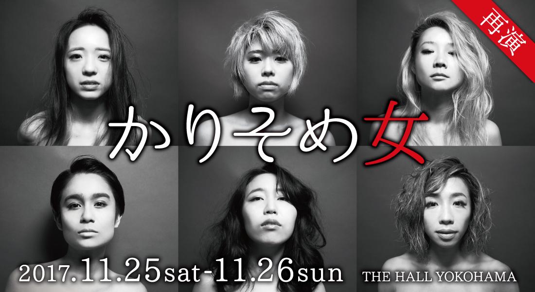 記事「待望の再演! 松田尚子演出『かりそめ女』10/19よりいよいよチケット販売開始!!」の画像