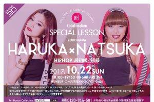 記事「HARUKA MUTOxNATSUKAコラボスペシャルレッスン開催!!」の画像