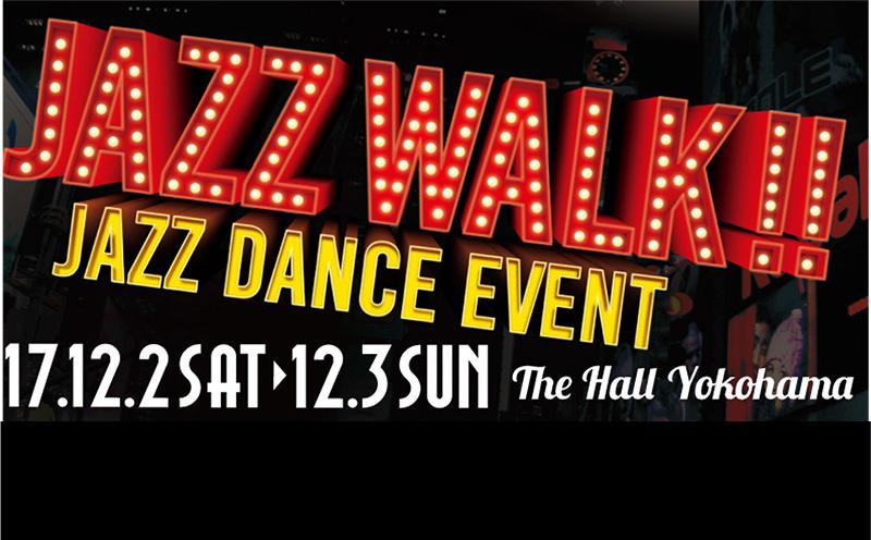 初のJAZZイベント『JAZZ WALK!!』 チケット販売中!!