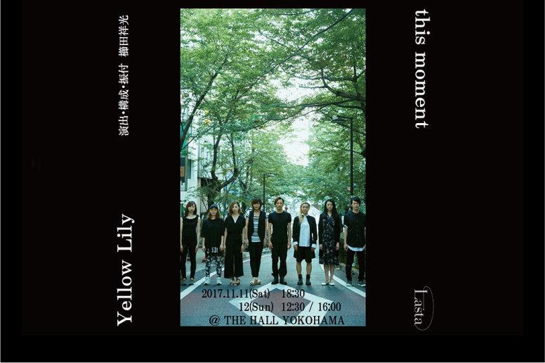 記事「Dance company Lastaが『this moment × Yellow Lily』PVを公開」の画像