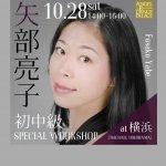 10/28(sat.) Angel R人気講師 矢部亮子先生による横浜特別2時間ワークショップ!!