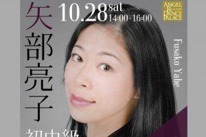 記事「10/28(sat.) Angel R人気講師 矢部亮子先生による横浜特別2時間ワークショップ!!」の画像