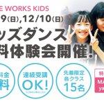 DANCEWORKS KIDSが無料体験会を開催!