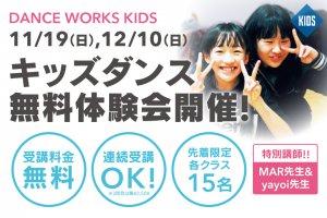 記事「DANCEWORKS KIDSが無料体験会を開催!」の画像