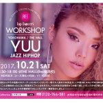 安室奈美恵ダンサーとしても活躍中!YUU WORKSHOP開催決定!!