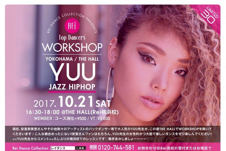 記事「安室奈美恵ダンサーとしても活躍中!YUU WORKSHOP開催決定!!」の画像