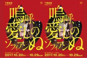 記事「たった独りで炎の10日間15公演!!」の画像