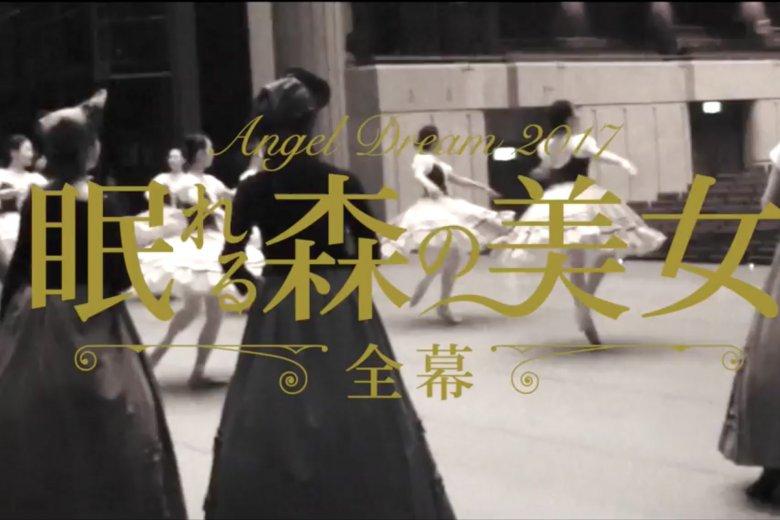 記事「Angel Dream2017『眠れる森の美女』まもなく開演!!リハーサル動画を公開!!」の画像