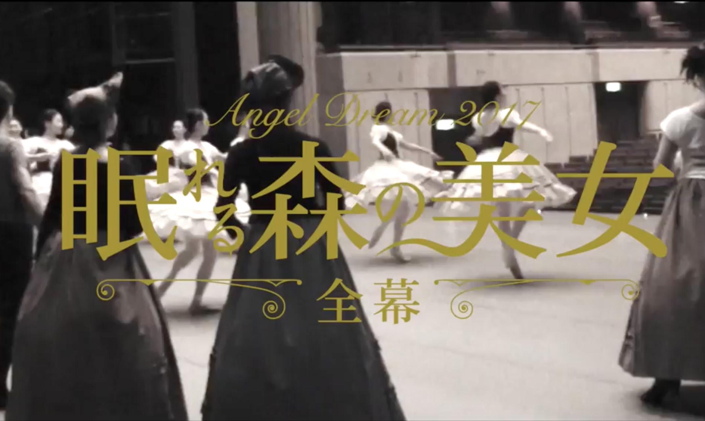 Angel Dream2017『眠れる森の美女』まもなく開演!!リハーサル動画を公開!!