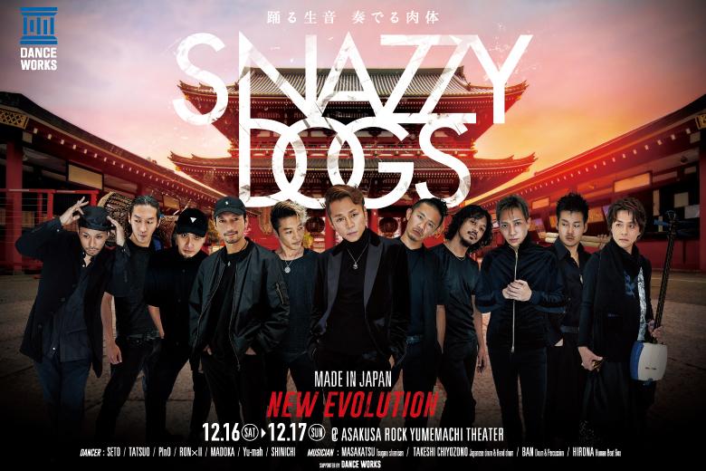 日本を代表するストーリートダンスエンターテイメント集団「SNAZZY DOGS」 公演開催!!