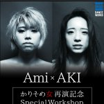 Ami ×AKIによる《かりそめ女》ワークショップ第2弾!!