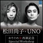 松田尚子 & UNO《かりそめ女》WS開催!!