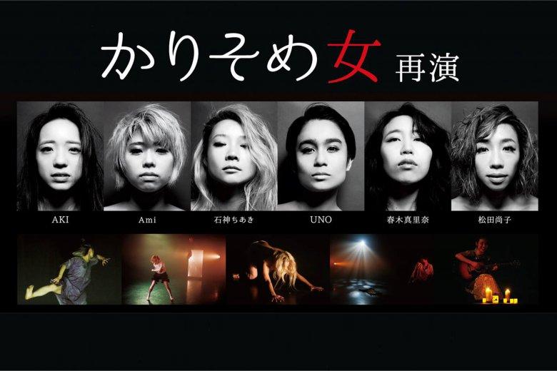 記事「今見るべきダンサーたちの饗宴!!『かりそめ女』たちの進化を語る!」の画像
